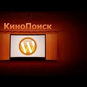 WordPress kinopoisk плагин